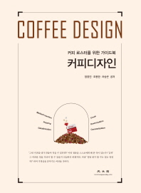 커피디자인
