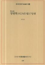 한국민중구술열전 9