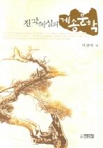 진각혜심의 게송문학