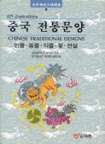 중국 전통문양:인물.동물.외(세계전통문양선집 9)