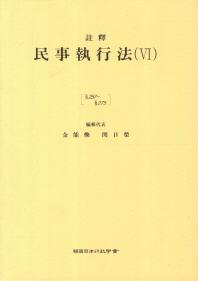 주석 민사집행법. 6