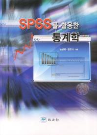 SPSS를 활용한 통계학