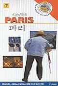 파리(CITY PACK7)
