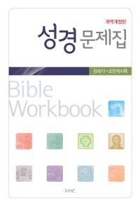 성경문제집