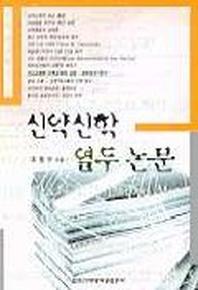 신약신학 열두논문
