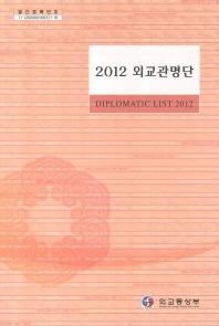 외교관명단(2012)