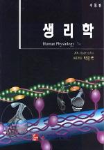 생리학(7판)