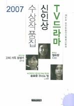 TV드라마 신인상 수상작품집(2007)