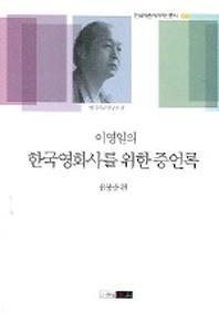 이영일의 한국영화사를 위한 증언록(한국예술아카이브총서 6)
