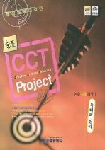 독해의 원리(논술 기초 과정)(CCT PROJECT)(늘품논술)