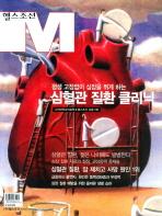 심혈관 질환 클리닉