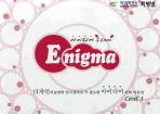 ENIGMA(아이디어 수수께끼) LEVEL. 1