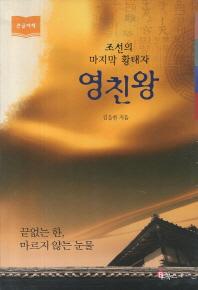 영친왕(큰글자책)