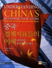 중국 경제지표들의 이해