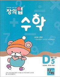 창의업 수학 D5: 유아 초1