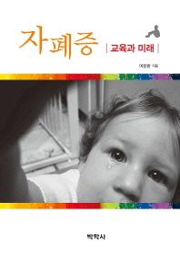 자폐증 교육과 미래
