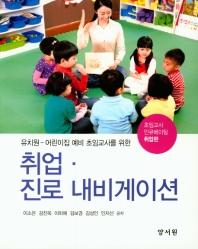유치원 어린이집 예비 초임교사를 위한 취업 진로 내비게이션