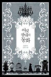 어릿광대의 동화. 2