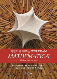 체험하며 배우는 Wolfram MATHEMATICA