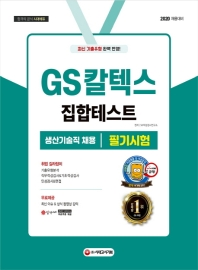 GS칼텍스 생산기술직 채용 필기시험 집합 테스트(2020)
