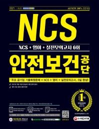All-New 안전보건공단 NCS+영어+실전모의고사 6회(2021)