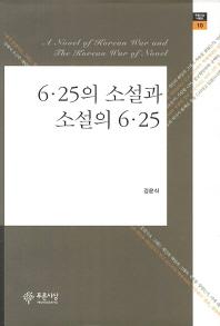 6.25의 소설과 소설의 6.25