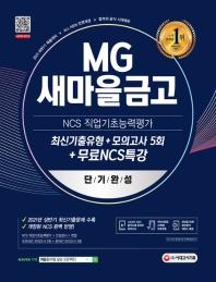 2021 하반기 All-New MG새마을금고 지역본부 단기완성 최신기출유형+모의고사 5회+무료NCS특강