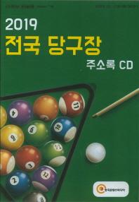 전국 당구장 주소록(2019)(CD)