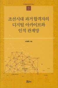 조선시대 과거 합격자의 디지털 아카이브와 인적 관계망
