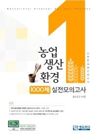 농업생산환경 1000제 실전모의고사