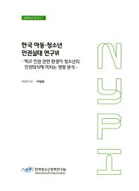 한국 아동 청소년 인권실태 연구. 6: 학교 인권 관련 환경이 청소년의 인권의식에 미치는 영향분석