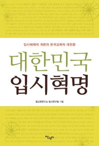 대한민국 입시혁명