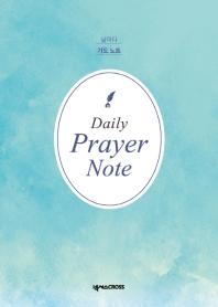 날마다 기도 노트: 하늘