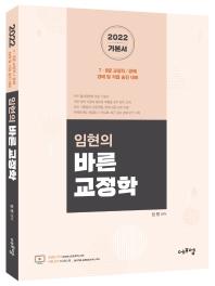 임현의 바른 교정학(2022)