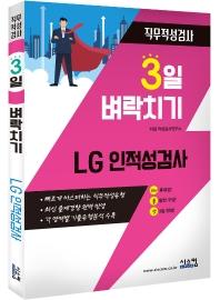 3일 벼락치기 LG 인적성검사 직무적성검사