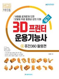3D프린터운용기능사 실기: 퓨전360 활용편