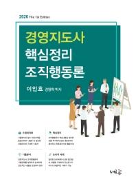 핵심정리 조직행동론(경영지도사)(2020)