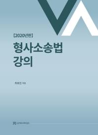 형사소송법강의(2020)