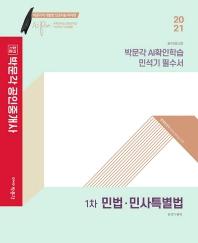 민법 민사특별법 박문각 AI확인학습 민석기 필수서(공인중개사 1차)(2021)