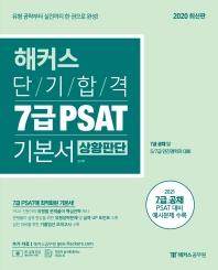 해커스 단기합격 7급 PSAT 기본서: 상황판단(2020)