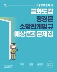 커넥츠 소방단기 금화도감 정경문 소방관계법규 예상(심화) 문제집(2021)