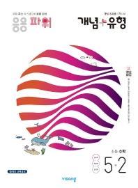 개념+유형 응용 파워 초등 수학 5-2(2021)