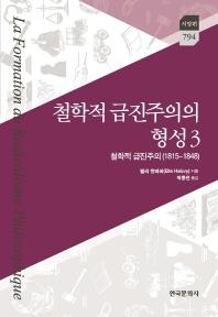 철학적 급진주의의 형성. 3: 철학적 급진주의(1815~1848)