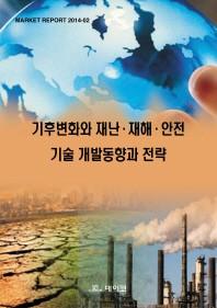 기후변화와 재난 재해 안전 기술 개발동향과 전략