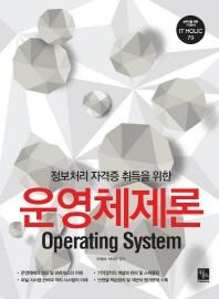 정보처리 자격증 취득을 위한 운영체제론