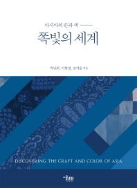 아시아의 손과 색 쪽빛의 세계