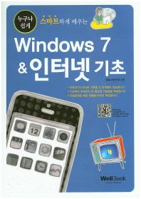 누구나 쉽게 스마트하게 배우는 Windows 7 & 인터넷 기초