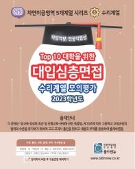 Top 10 대학을 위한 대입심층면접 수리계열 모의평가(2021)