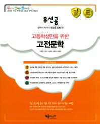 우선공 고등학생만을 위한 고전문학(2017)