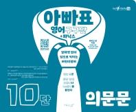 아빠표 영어 구구단+파닉스 10단 (의문문)